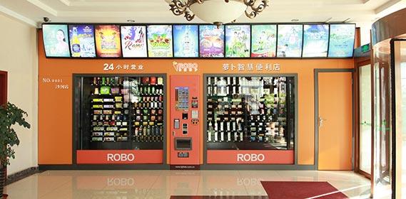 ROBO wisdom convenience store AVM-GC400A